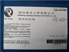 PAPU无甲醛抗水剂